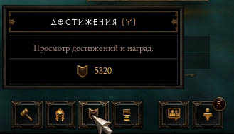 Файл:Achievements-tooltip.jpg